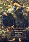 Και με το φως του λύκου επανέρχονται by Zyranna Zateli