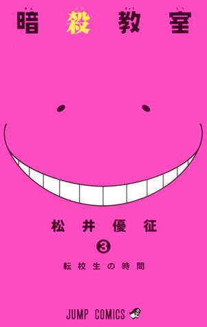 暗殺教室 3 [Ansatsu Kyoushitsu 3] (Assassination Classroom, #3)