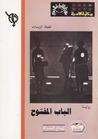 الباب المفتوح by Latifa Zayyat