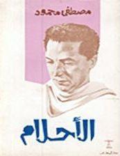 الأحلام by مصطفى محمود