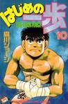 はじめの一歩 10 [Hajime no Ippo 10] (The Fighting!, #10)
