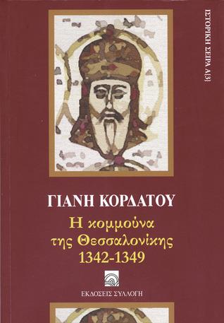 Η κομμούνα της Θεσσαλονίκης 1342-1349 por Γιάννης Κορδάτος FB2 MOBI EPUB
