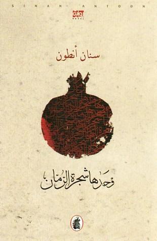 وحدها شجره الرمان - سنان انطون