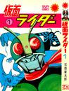Kamen Rider Volume 1