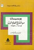 يوميات من التاريخ المصري الحديث 1775-1952 Descarga de libros electrónicos para móviles