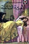 الأميرة النائمة (الحكايات المحبوبة)