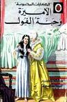 الأميرة وحبة الفول (الحكايات المحبوبة)