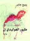 طيور الهوليداي إن by Rabie Jaber