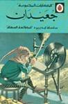 جعيدان (الحكايات المحبوبة)