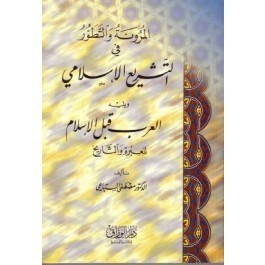 المرونة والتطور في التشريع الإسلامي