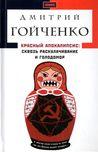 Красный апокалипсис by Дмитрий Гойченко