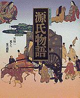 源氏物語―苦悩に充ちた愛の遍歴 [Genji Monogatari - Kunō ni michita ai no genreki]