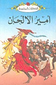 أمير الألحان by سلسلة ليديبرد للمطالعة السه...