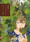 夏雪ランデブー 1 [Natsuyuki Rendezvous 1] by Haruka Kawachi
