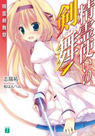 精霊使いの剣舞 4 精霊剣舞祭 (Seirei Tsukai no Blade Dance #4)