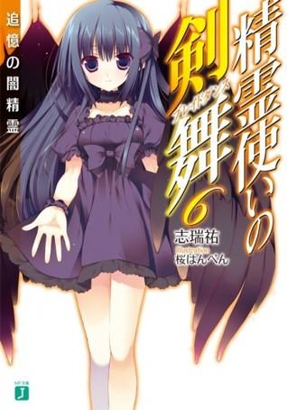 精霊使いの剣舞 6 追憶の闇精霊 (Seirei Tsukai no Blade Dance #6)