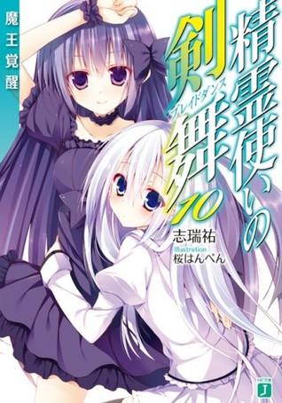 精霊使いの剣舞 10 魔王覚醒 (Seirei Tsukai no Blade Dance #10)