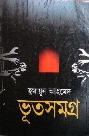 Bangladeshi Writer Humayun Ahmed Story Book