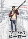 アイアムアヒーロー, Vol. 1 (I Am a Hero, #1)