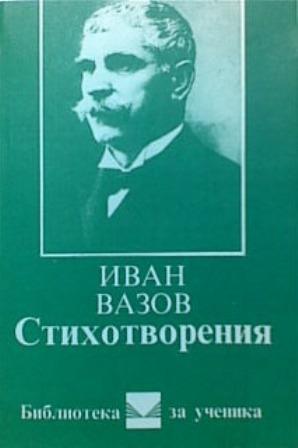 Стихотворения by Ivan Vazov