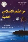 من الشعر الإسلامي الحديث