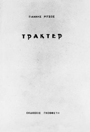 Τρακτερ 1930-1934