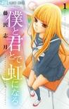 僕と君とで虹になる 1 (Boku to Kimi to de Niji ni Naru, #1)
