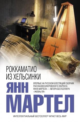 Ebook Роккаматио из Хельсинки by Yann Martel PDF!