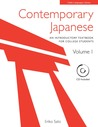 Contemporary Japanese Volume 1: An Introductory Textbook for College Students