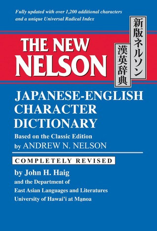 The New Nelson Japanese-English Character Dictionary EPUB
