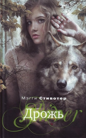 Дрожь (The Wolves of Mercy Falls, #1)