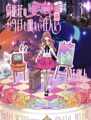 Ebook 鳥籠荘今眠住人 3 [Torikagosou no Kyou mo Nemutai Juunintachi 3] by Yukako Kabei read!