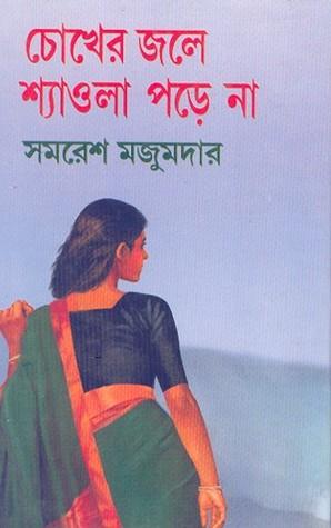 Bangla Forex Ebook