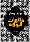 متاهات الوهم by يوسف زيدان