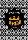 فقه الثورة by يوسف زيدان