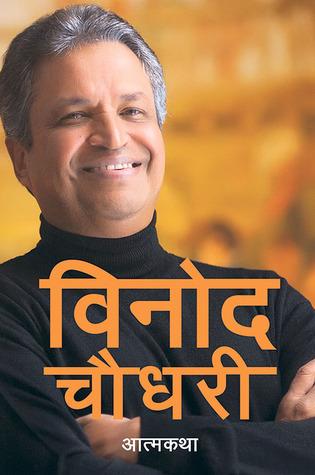 binod-chaudhary-atmakatha-an-autobiography-by-binod-chaudhary