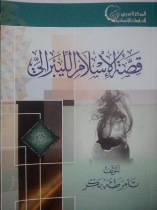عرفة-ابداعاتكم-انفوجرافيك | موقع قصة الإسلام - إشراف د/ راغب السرجاني