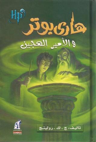 هاري بوتر و الأمير الهجين by J.K. Rowling