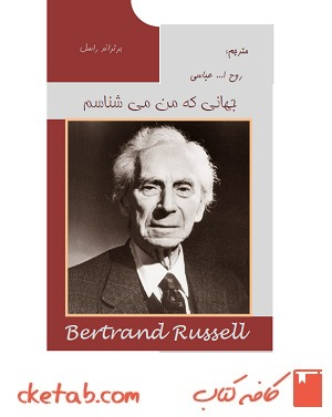 our knowledge of the external world russell bertr and