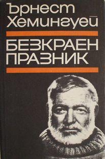 Ebook Безкраен празник by Ernest Hemingway DOC!