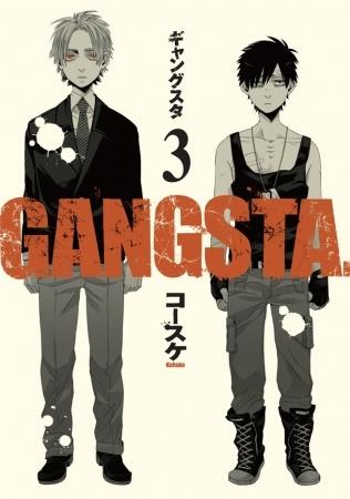 ギャングスタ 3 [Gyangusuta 3] (Gangsta., #3)