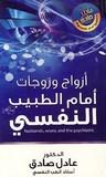 أزواج وزوجات أمام الطبيب النفسي by عادل صادق