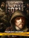 Последнее убежище (Метро 2033)