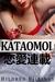 """""""Kataomoi."""""""