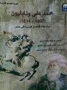 محمد علي ونابليون ( 1807 - 1814 ) مراسلات قناصل فرنسا في مصر