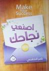 Make your Success اصنعي نجاحك
