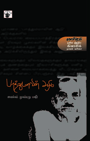 Pathummayude Aadu Ebook