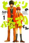 となりの怪物くん 1 [My Little Monster 1] by Robico