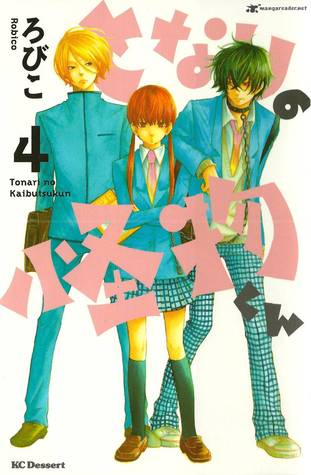 となりの怪物くん 4 [Tonari no Kaibutsu-kun 4]