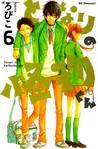 となりの怪物くん 6 [Tonari no Kaibutsu-kun 6] by Robico
